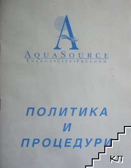 AquaSource. Политика и процедури