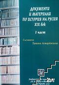 Документи и материали по история на Русия XIX век. Част 1