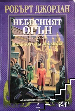 Колелото на времето. Книга 5: Небесният огън