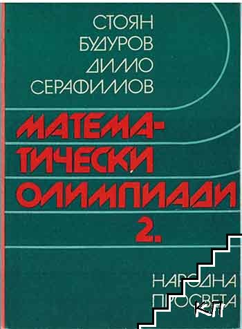 Математически олимпиади. Част 2