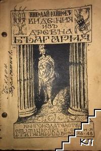 Видения изъ Древна България