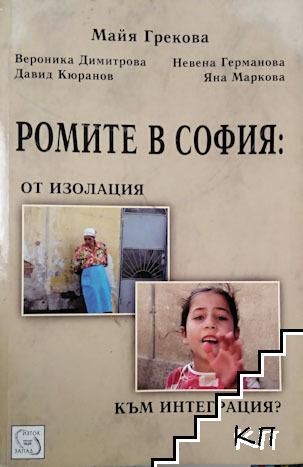 Ромите в София: От изолация към интеграция?