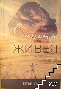 Вярата, чрез която живея. Книга 1