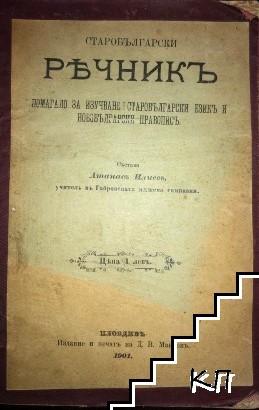 Старобългарски речникъ