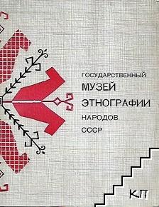 Государственный музей этнографии народов СССР