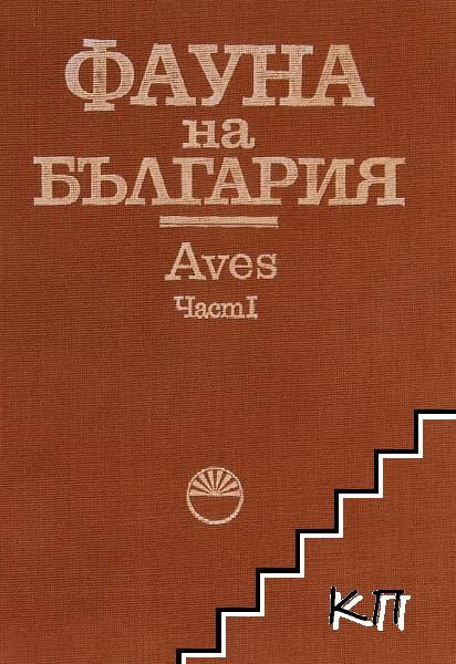 Фауна на България. Том 20. Част 1