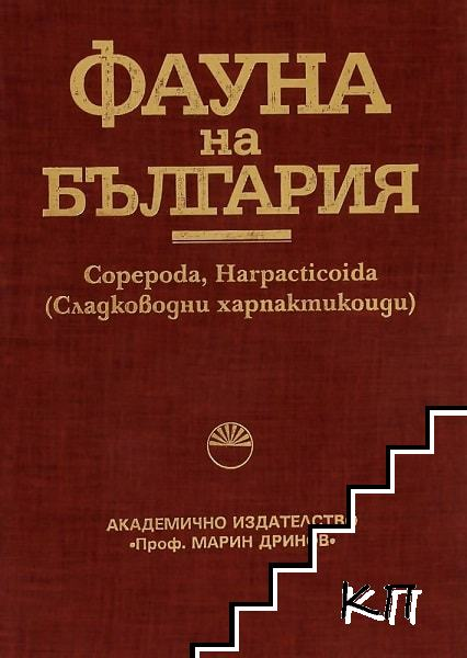 Фауна на България. Том 29: Copepoda, Harpacticoida