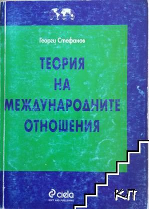 Теория на международните отношения