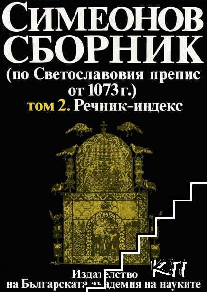 Симеонов сборник (по Светославовия препис от 1073 г.). Том 2: Речник-индекс