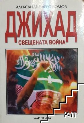 Джихад - свещената война