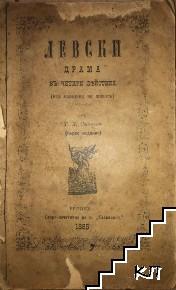 Левски. Драма в четири действия
