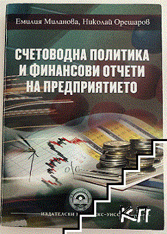 Счетоводна политика и финансови отчети на предприятието