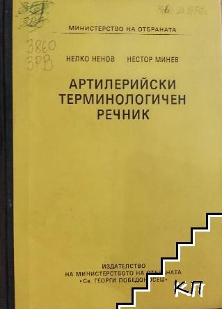 Артилерийски терминологичен речник