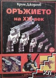 Оръжието на 21. век. Част 2