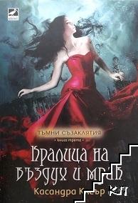 Тъмни съзаклятия. Книга 3: Кралица на въздух и мрак