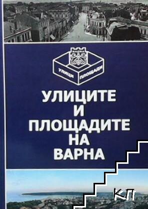 Улиците и площадите на Варна