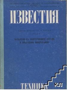 Известия на Института по градоустройство и архитектура. Книга 21. Свитък 2