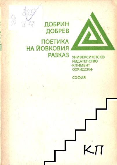 Поетика на Йовковия разказ