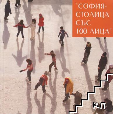 София - столица със 100 лица