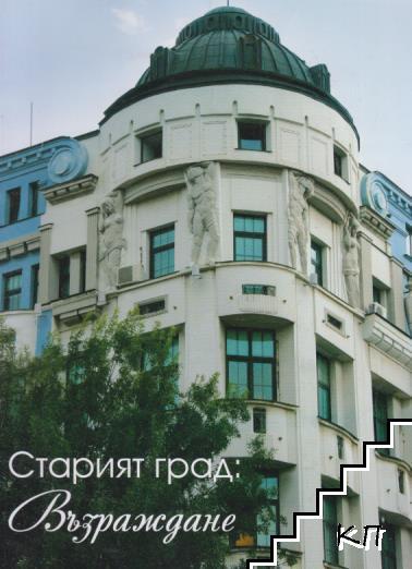 Старият град: Възраждане