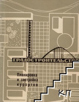 Градостроительство. Планировка и застройка курортов