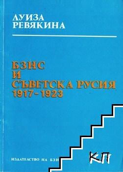 БЗНС и Съветска Русия 1917-1923