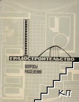 Градостроительство. Вопросы расселенния