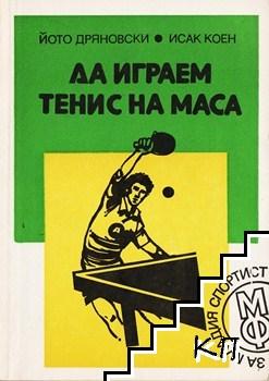 Да играем тенис на маса