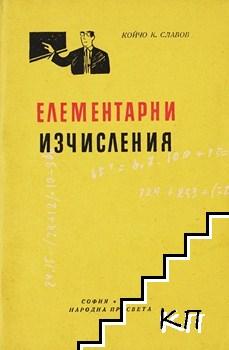 Елементарни изчисления
