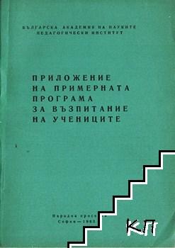 Приложение на примерната програма за възпитание на учениците