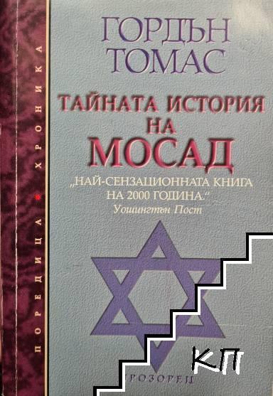 Тайната история на Мосад