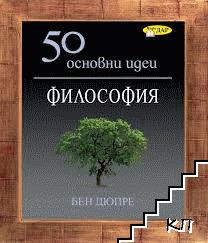 50 основни идеи: Философия