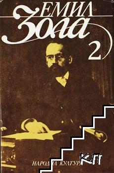 Избрани творби в шест тома. Том 2: Плячката. Търбухът на Париж