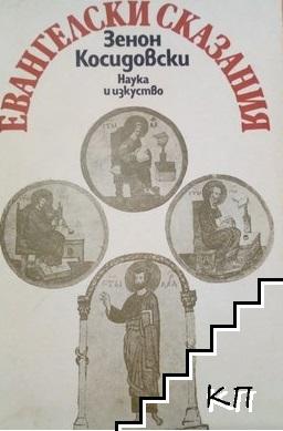 Евангелски сказания