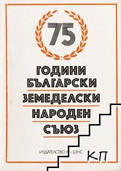 75 години Български земеделски народен съюз
