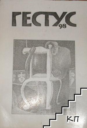 Гестус. 1998