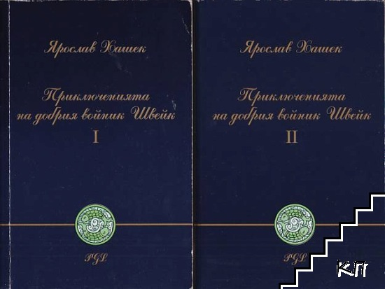 Приключенията на добрия войник Швейк през Световната война. Том 1-2