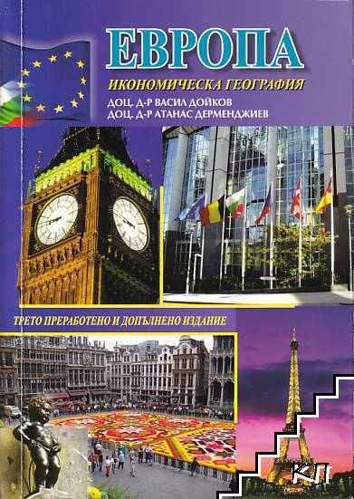 Европа. Икономическа география