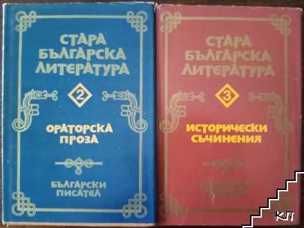 Стара българска литература в седем тома. Том 2-3