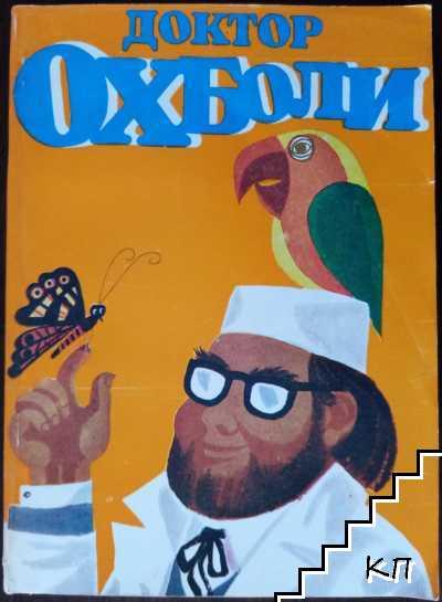 Доктор Охболи