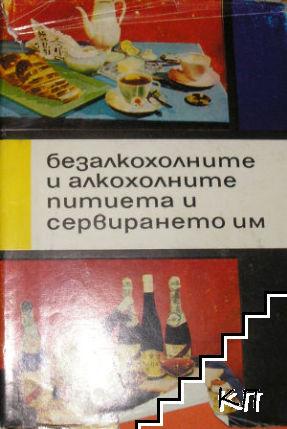 Безалкохолните и алкохолните питиета и сервирането им