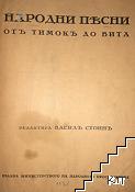 Народни песни отъ Тимокъ до Вита