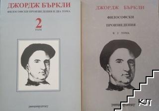 Философски произведения в два тома. Том 1-2