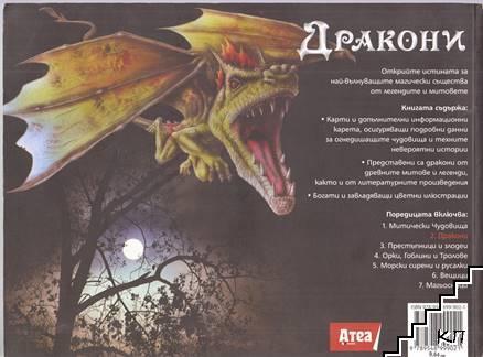Да паднеш от страх: Дракони (Допълнителна снимка 1)