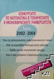 Конкурсите по математика в техническите и икономическите университети 2002-2004