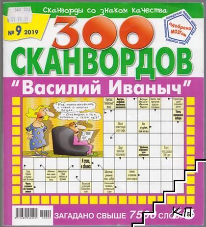 300 Сканвордов