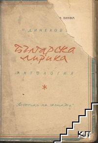 Българска лирика