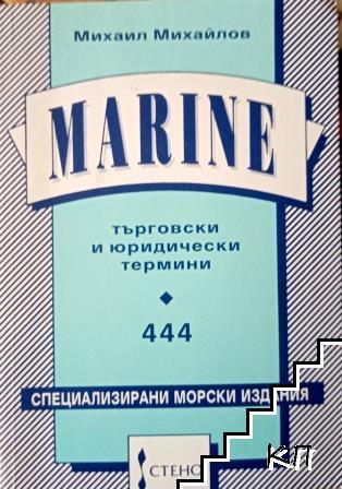 Морски, търговски и юридически термини