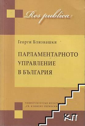 Парламентарното управление в България