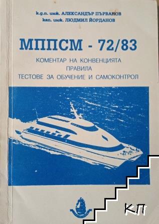 МППСМ - 72/83